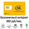 Безлимитный интернет Билайн 690
