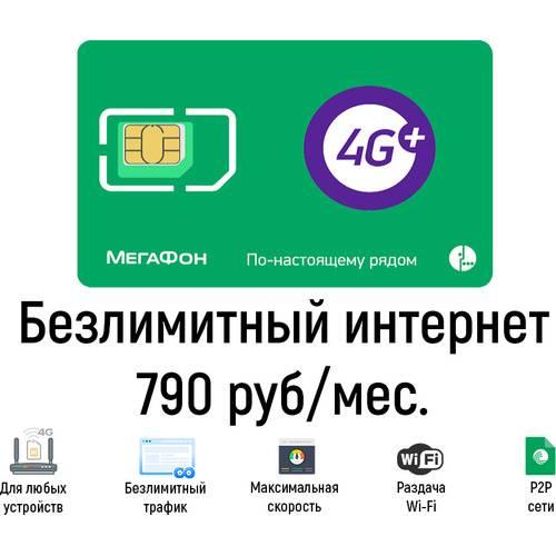Безлимитный интернет Мегафон 790