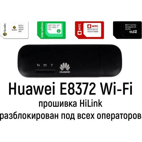4G LTE модем Huawei E8372 Wi-Fi HiLink