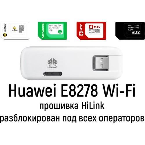 4G LTE модем Huawei E8278 Wi-Fi HiLink