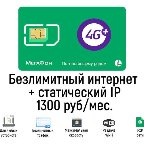 Безлимитный интернет Мегафон со статическим IP