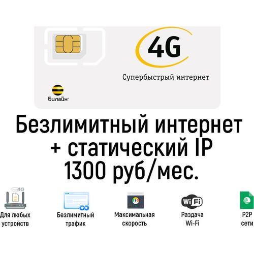 Безлимитный интернет Билайн со статическим IP