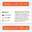 Комплект для 4G интернета Премиум+